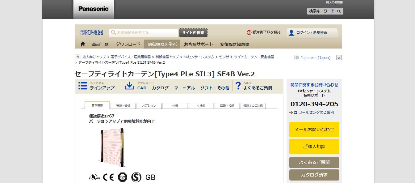 セーフティライトカーテン[Type4 PLe SIL3] SF4B Ver.2