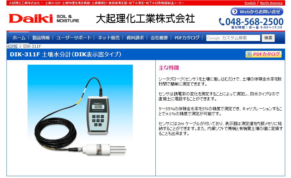 DIK-311F 土壌水分計(DIK表示器タイプ)