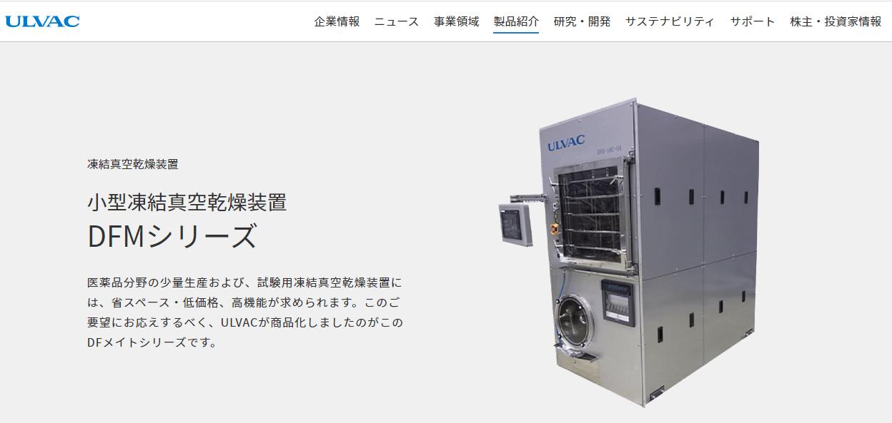 小型凍結真空乾燥装置 DFMシリーズ
