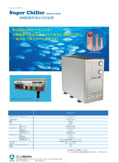 補機駆動形海水冷却装置  スーパーチラー