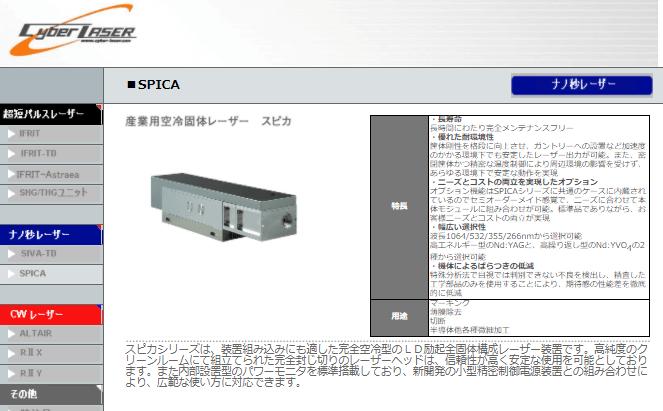 産業用空冷固定レーザー スピカ