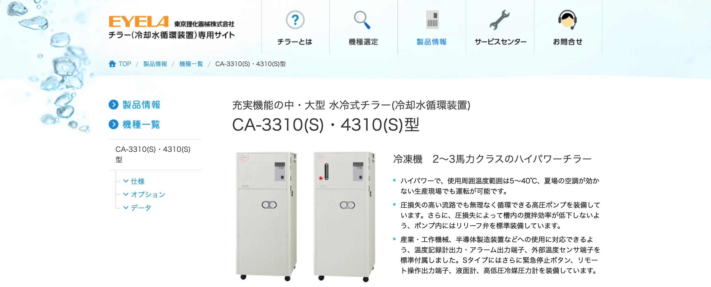 冷却水循環装置「クールエース」CA-3310(S)・4310(S)型
