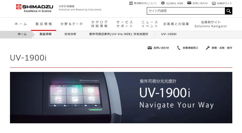 紫外可視分光光度計 UV-1900i