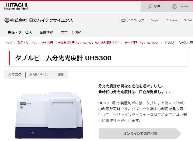ダブルビーム分光光度計 UH5300