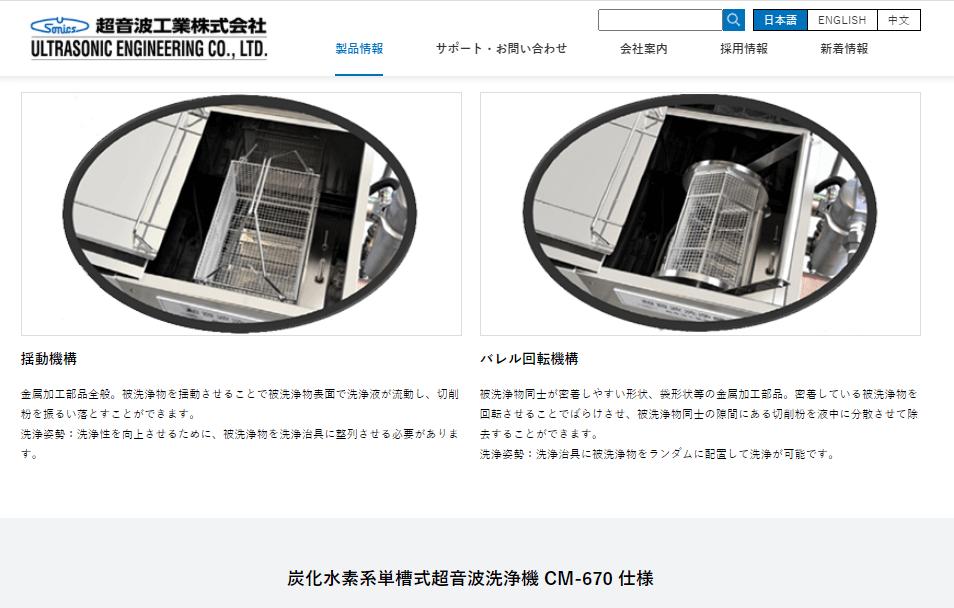 炭化水素系単槽式超音波洗浄機 CM-670