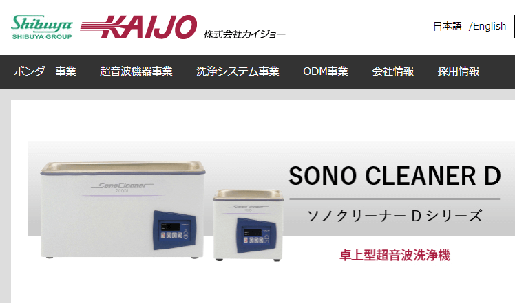卓上型超音波洗浄機 SONO CLEANER D