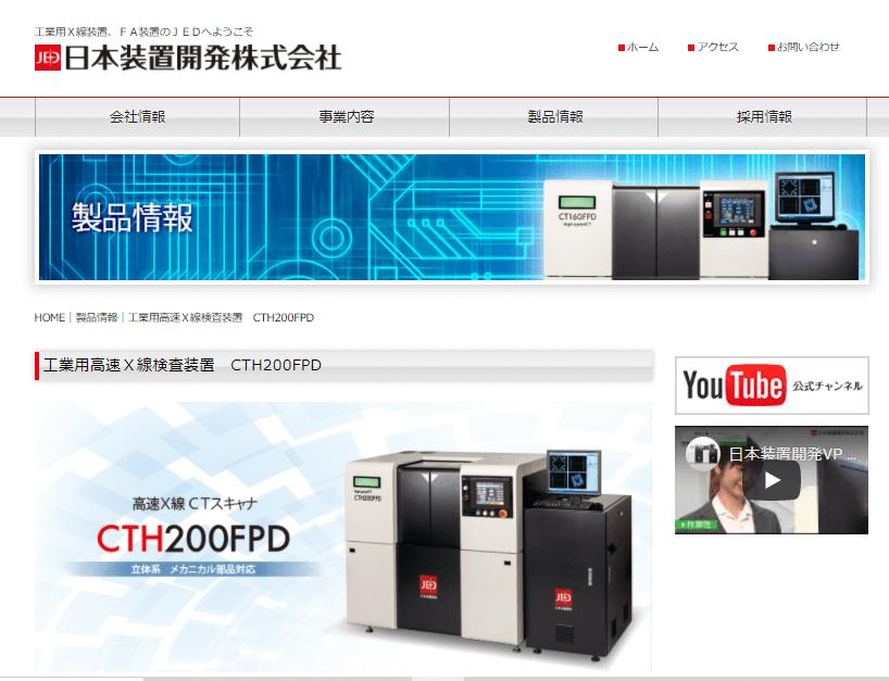 工業用高速X線検査装置 CTH200FPD