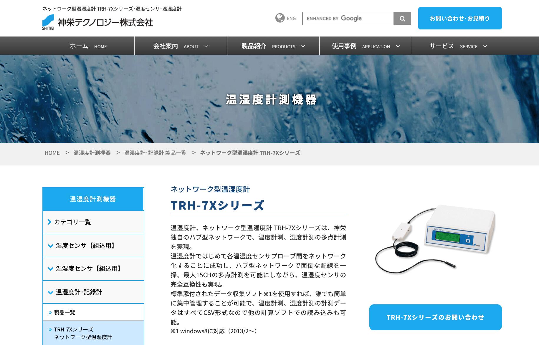 ネットワーク型温湿度計 TRH-7Xシリーズ