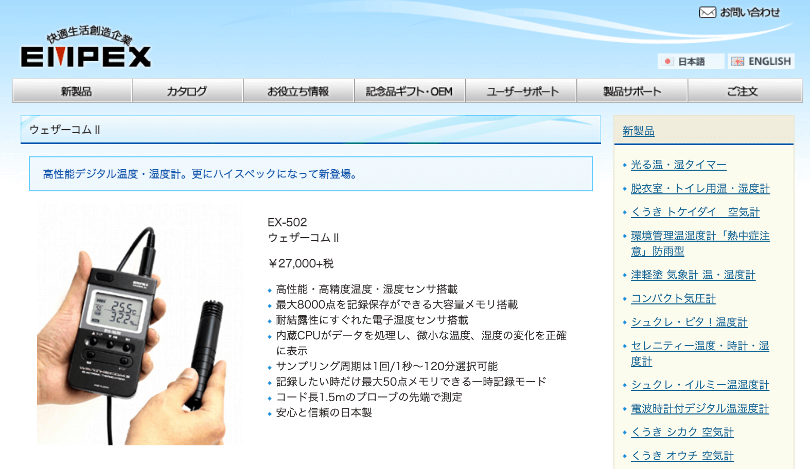 EX-502ウェザーコムⅡ