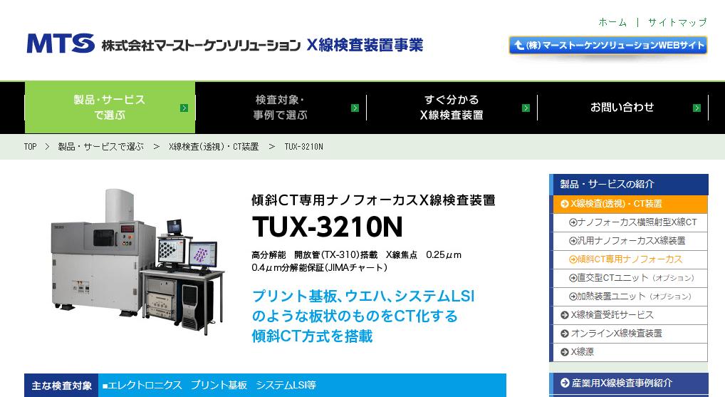 傾斜CT専用ナノフォーカスX線検査装置 TUX-3210N