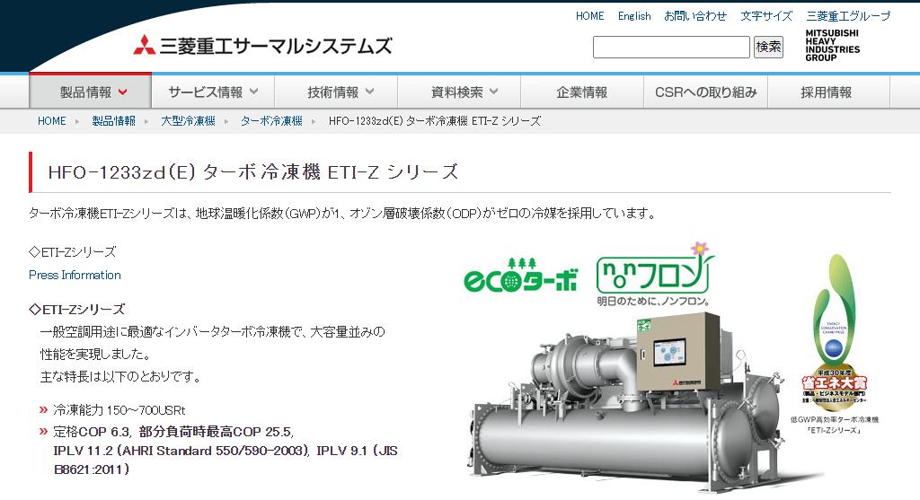 HFO-1234ze (E) ターボ冷凍機 GART-ZEIシリーズ