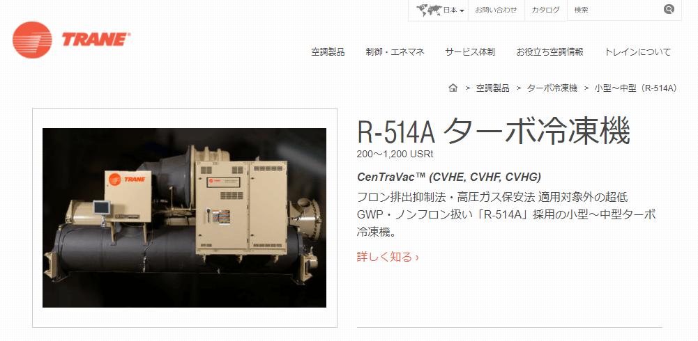 R-514A CDHFターボ冷凍機