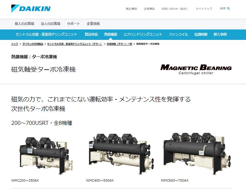磁気軸受ターボ冷凍機