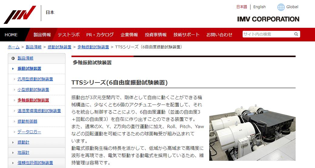 多軸振動試験装置 TTSシリーズ