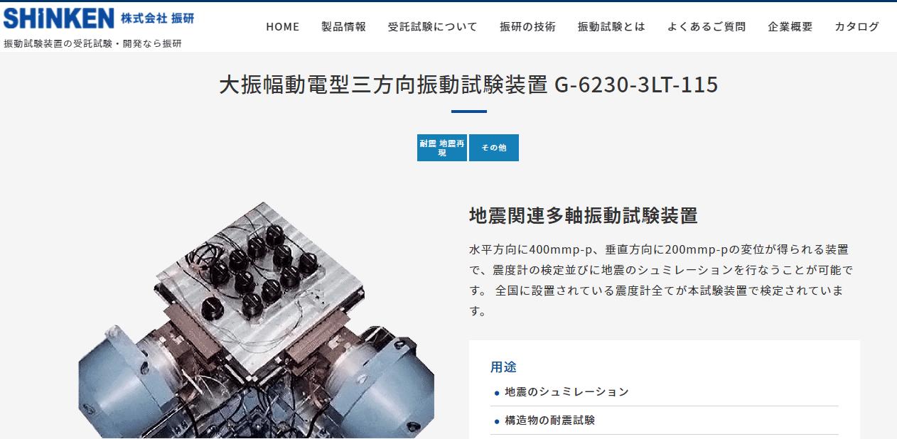 大振幅動電型三方向振動試験装置 G-6230-3LT-115