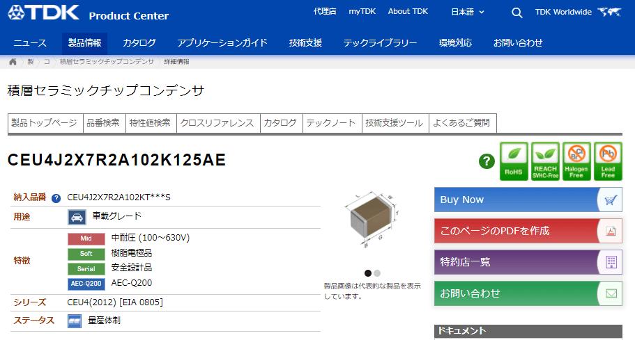 車載グレード/CEUシリーズ