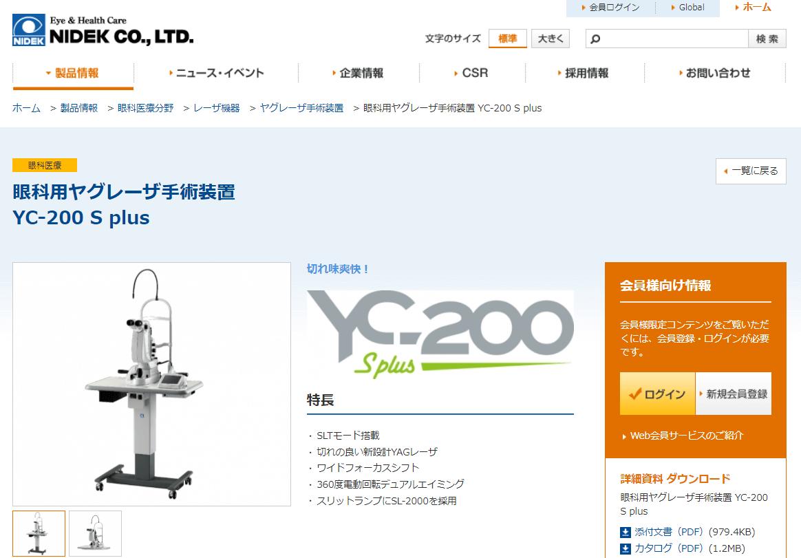 眼科用ヤグレーザ手術装置YC-200 S plus