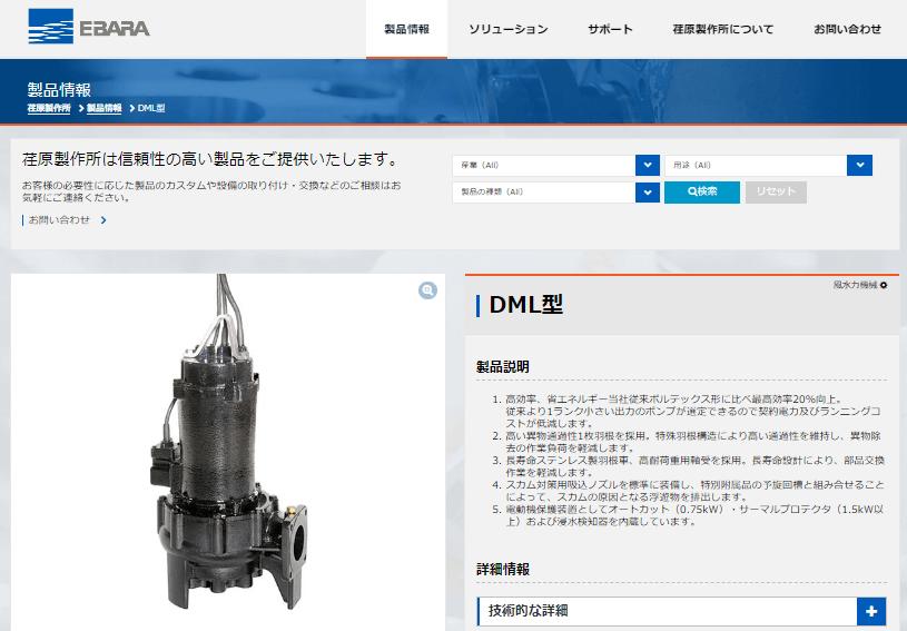 DML型ボルテックスポンプ