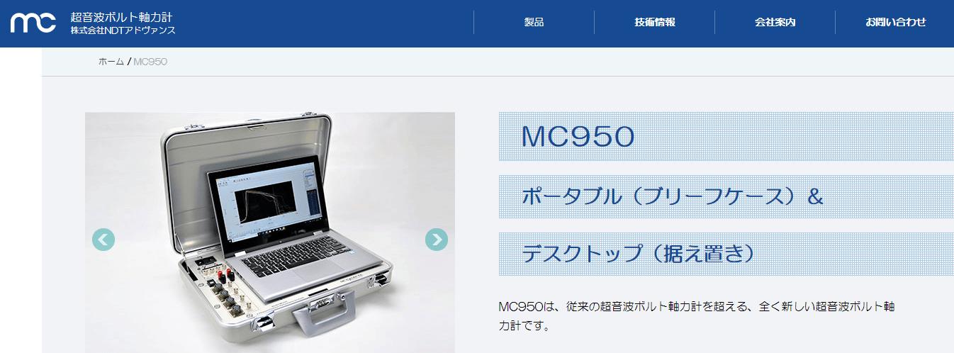 MC950