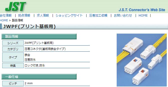 JWPF(プリント基板用)