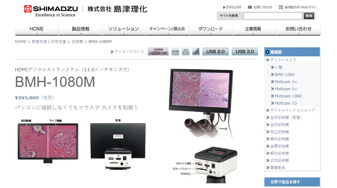 HDMIデジタルカメラシステム(11.6インチモニタ付)BMH-1080M