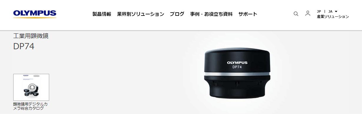 顕微鏡用デジタルカメラDP74