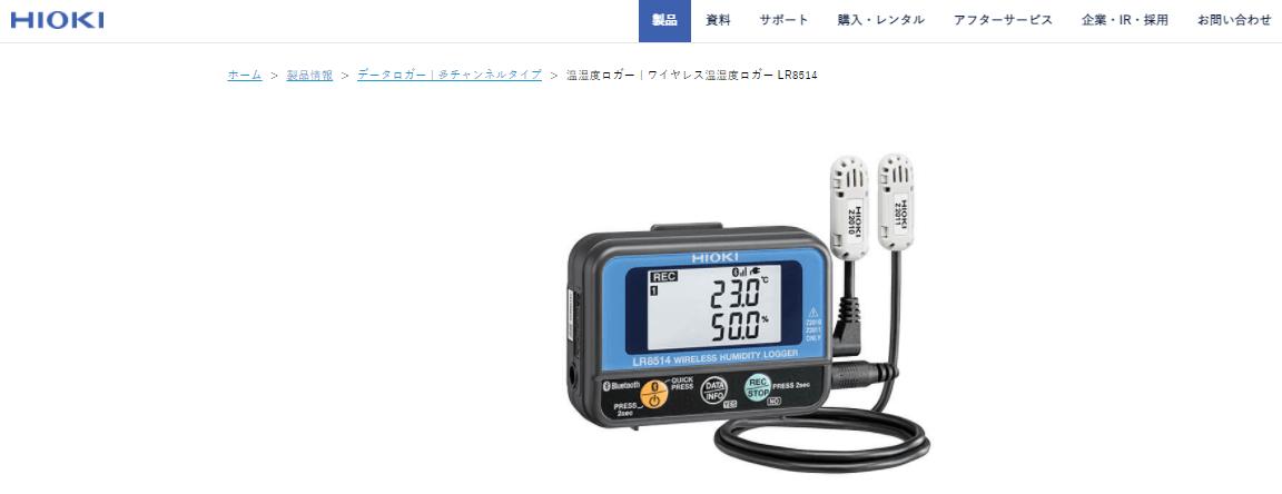 ワイヤレス温湿度ロガーLR8514