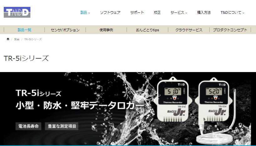 TR-5iシリーズ
