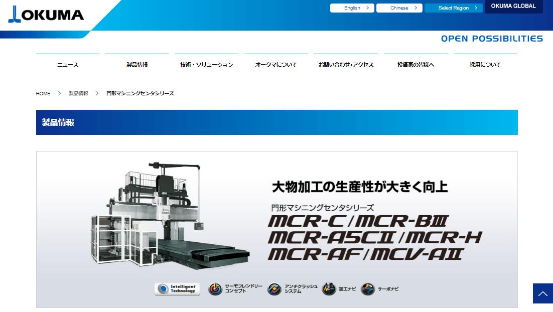 MCRシリーズ