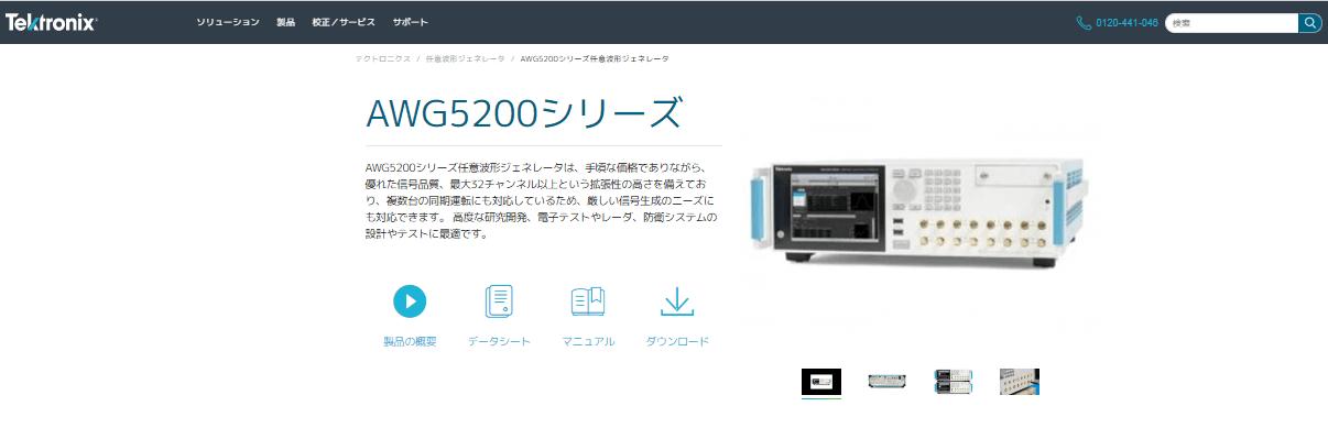 AWG5200シリーズ