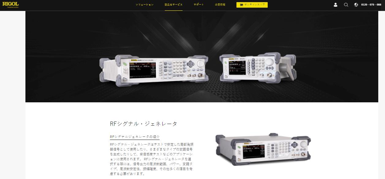 RFシグナル・ジェネレータ