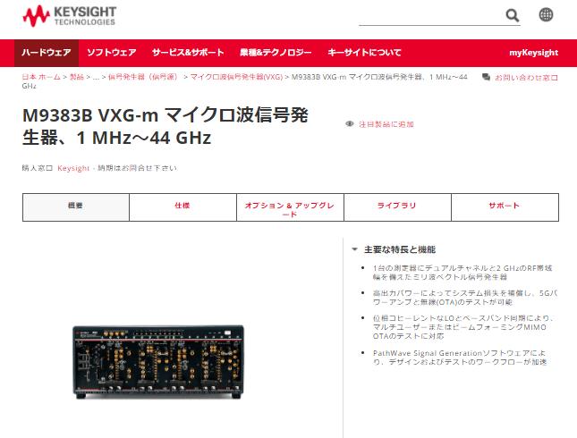 M9383B VXG-m マイクロ波信号発生器