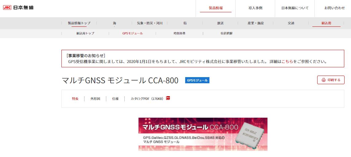 マルチGNSS モジュール CCA-800