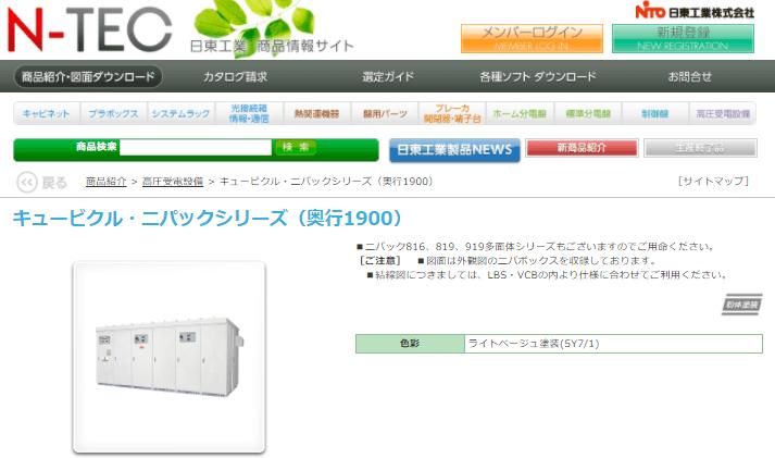 キュービクル・ニパックシリーズ(奥行1900)