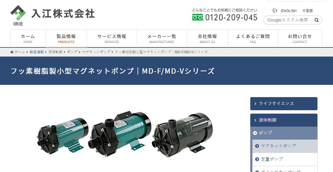 マグネットポンプMD-F/MD-Vシリーズ