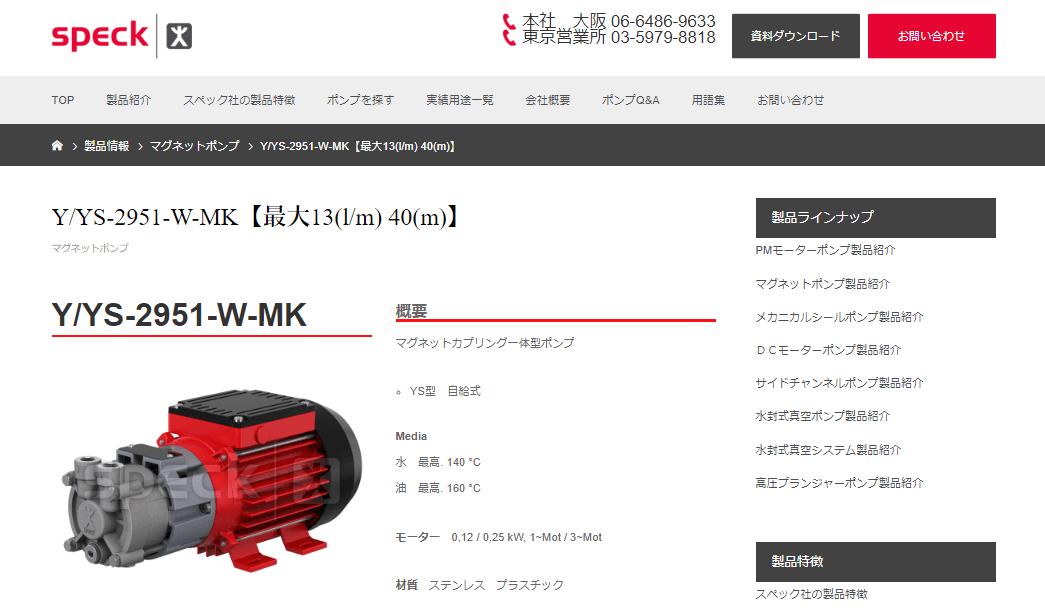 Y/YS-2951-W-MK