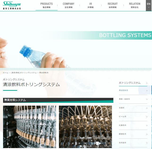 清涼飲料水ボトリングシステム