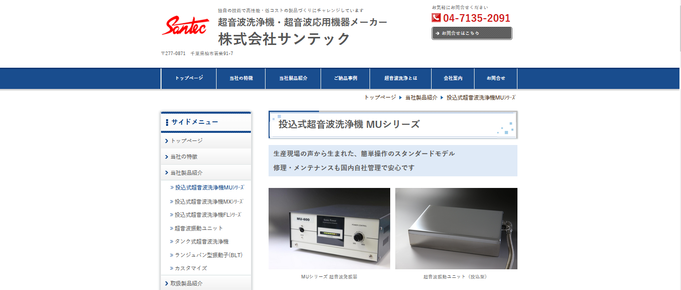 投込式超音波洗浄機 MUシリーズ
