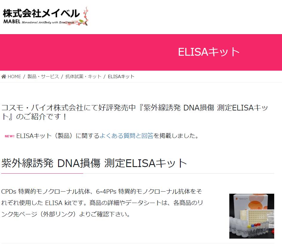 High Sensitivity CPD ELISA kit Ver.2