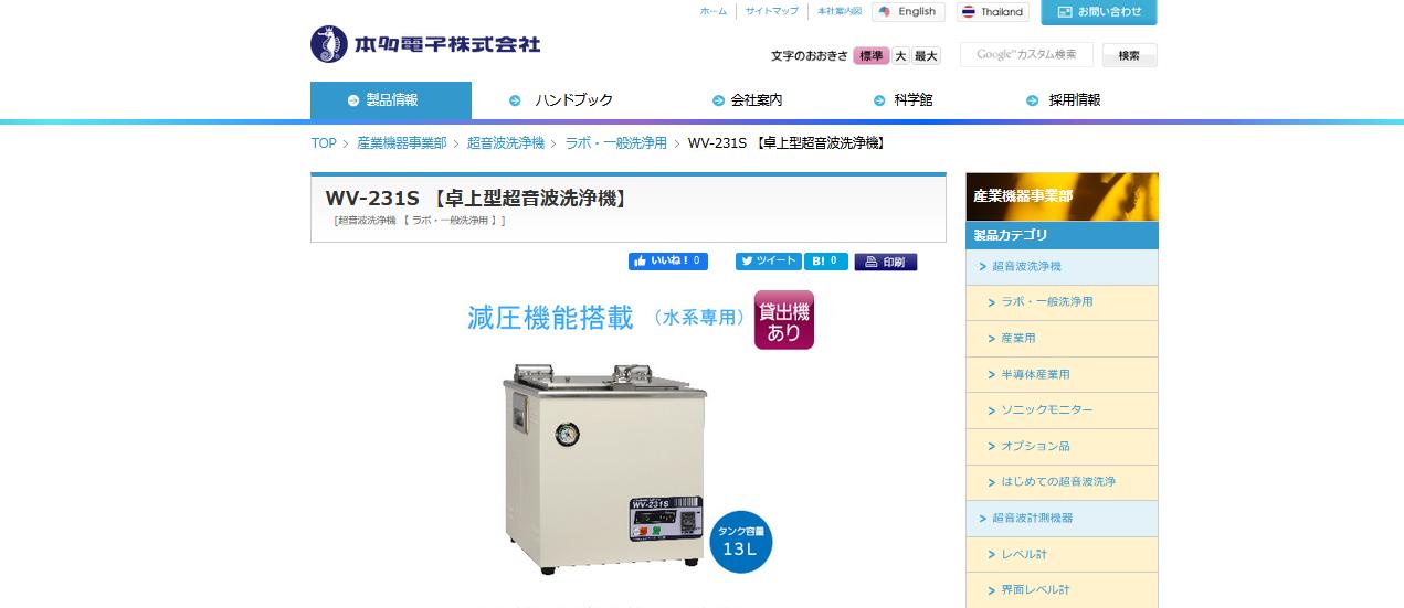 WV-231S 【卓上型超音波洗浄機】