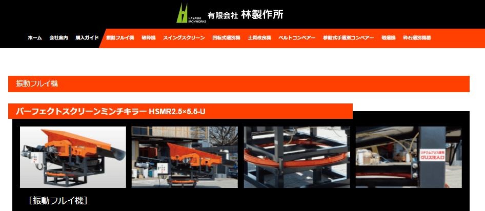 パーフェクトスクリーンミンチキラー HSMR2.5×5.5-U