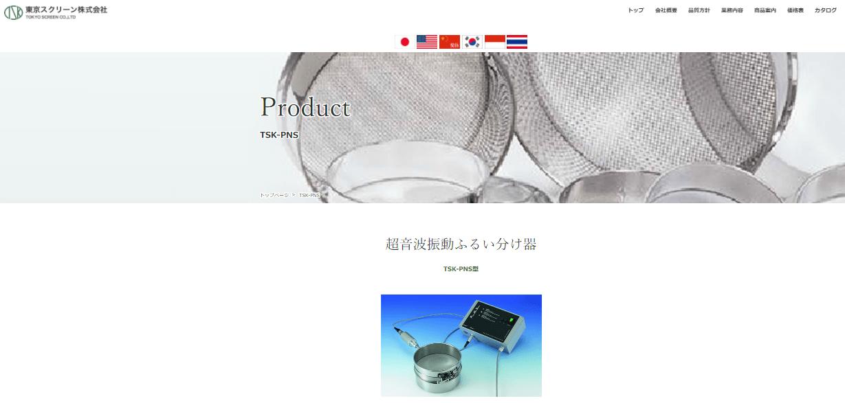 超音波振動ふるい分け器TSK-PNS型