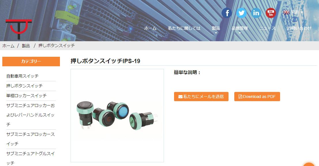 押しボタンスイッチIPS-19