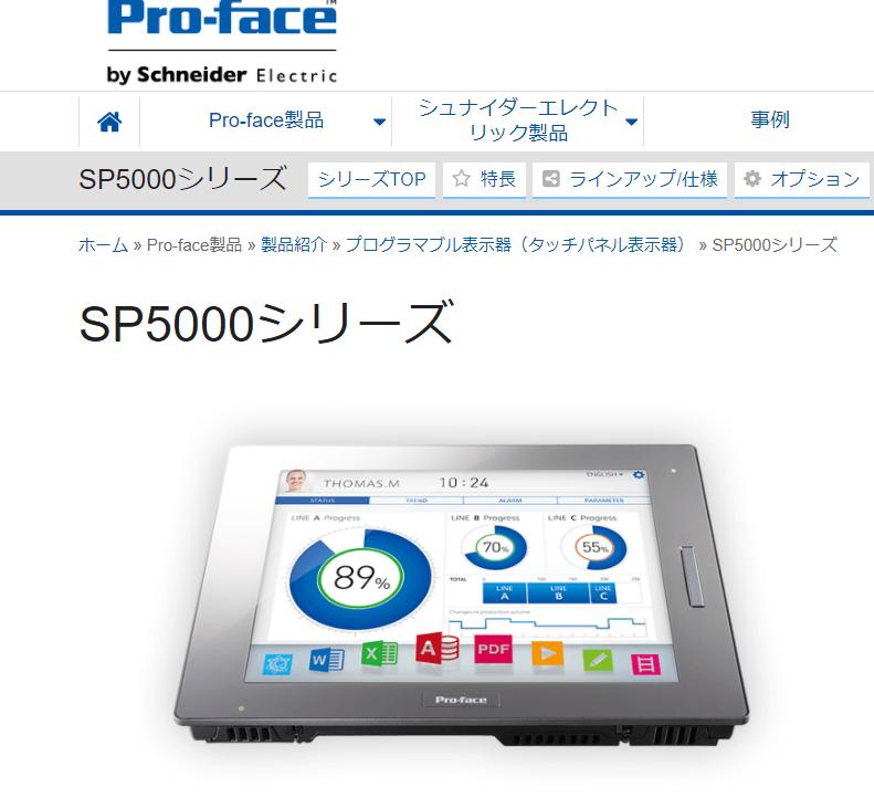 SP5000シリーズ
