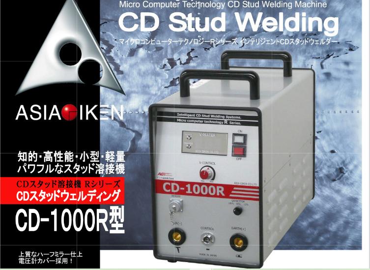 CD-1000R
