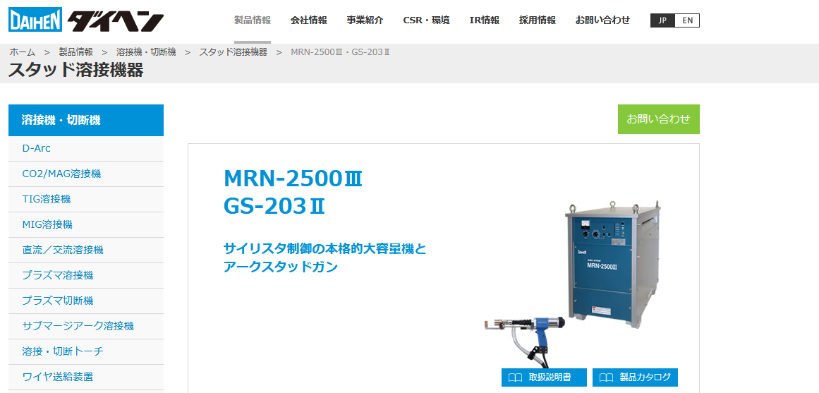MRN-2500Ⅲ