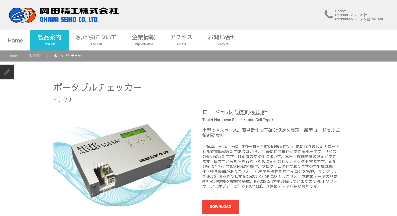 ポータブルチェッカーPC-30