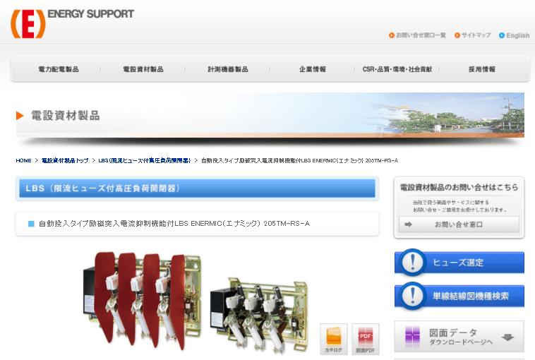 自動投入タイプ励磁突入電流抑制機能付LBS ENERMIC(エナミック) 205TM-RS-A