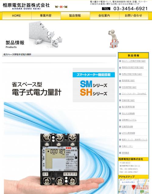 省スペース型電子式電力量計