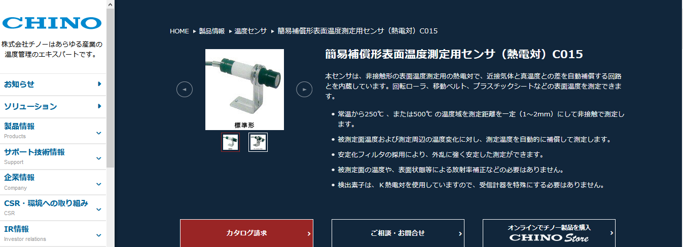 簡易補償形表面温度測定用センサ(熱電対)C015